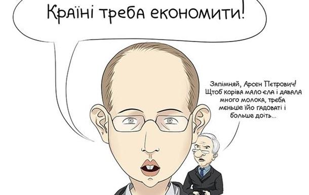 """Яценюк раскритиковал фракции, не голосовавшие за бюджет: """"Это бегство от ответственности"""" - Цензор.НЕТ 8824"""