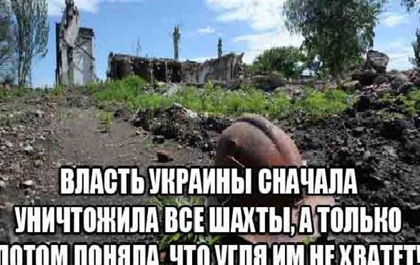 Парадоксы Украины: уголь придется покупать у «агрессоров» или «террористов»