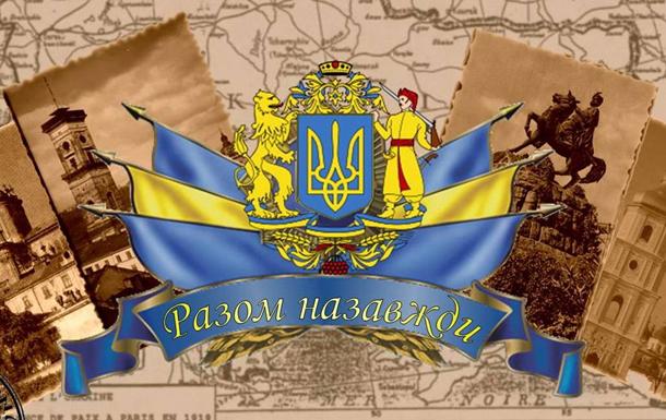 Злука УНР і ЗУНР. Акт соборності