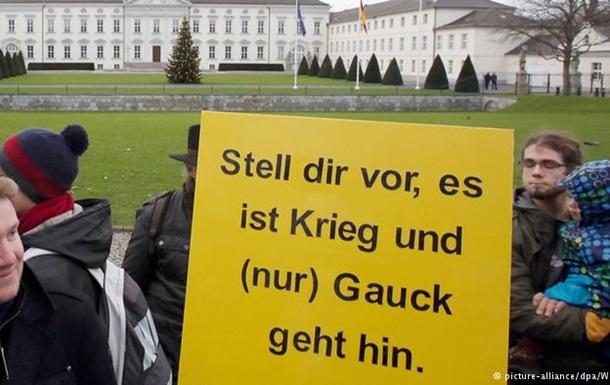 Перед резиденцией президента ФРГ прошла акция в защиту мира