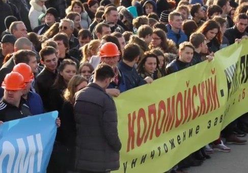 Забостовка Работников ОПЗ:Коломойский, руки прочь от завода!