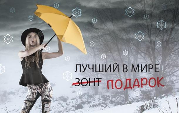 BLUNT – зонты с которыми начинаешь любить дожди и ураганы