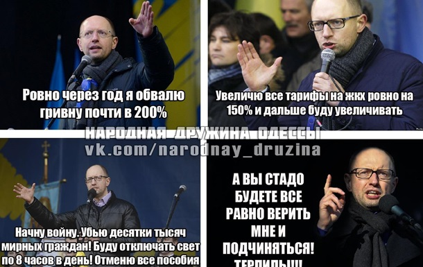 Украина за год майдана получила одни проблемы