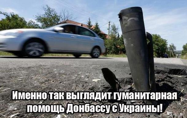 Экономическая блока Донбасса и загадочная помощь США