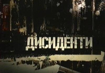 Дисидентський рух в Україні