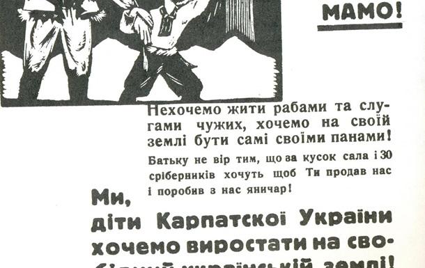 Проголошення Карпатської України самостійною державою
