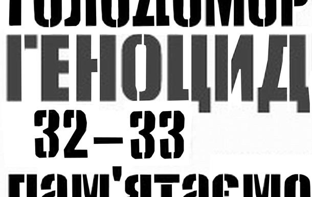 Голодомор – страшний злочин над народом України