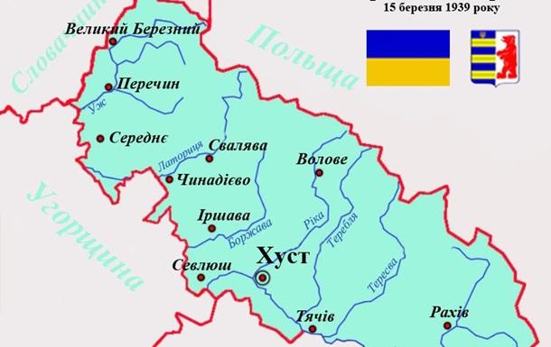 Проголошення Карпатської України