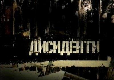 Дисидентський рух в УРСР