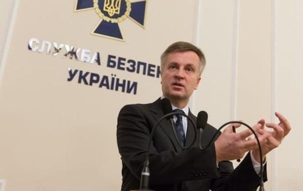 В России возбудили дело против главы СБУ Наливайченко