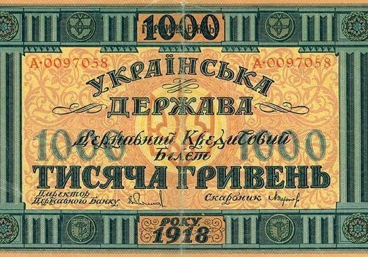 Суспільно-політичний устрій Української Держави(Гетьманату Павла Скоропадського)
