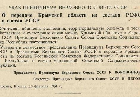 Передача Криму УРСР у 1954 році.