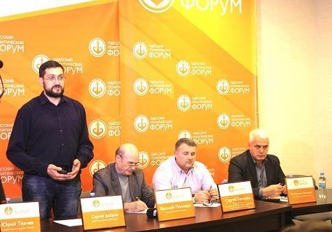 На Одесском политическом форуме заговорили о федерализации Украины