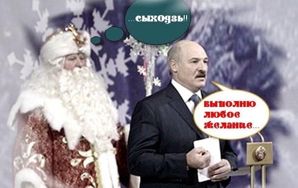 И Беларусь загадала желание