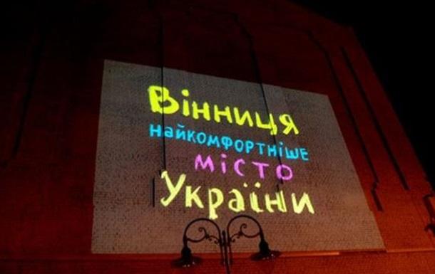 У Вінниці не вдалося підбурити людей на протести що до відключень ,в Одесі так.