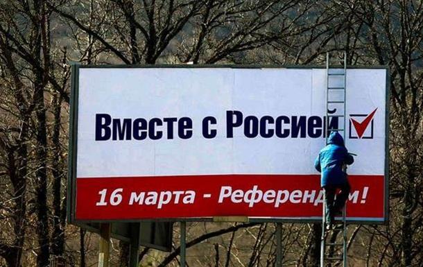 Россияне не готовы платить за Крым - опрос