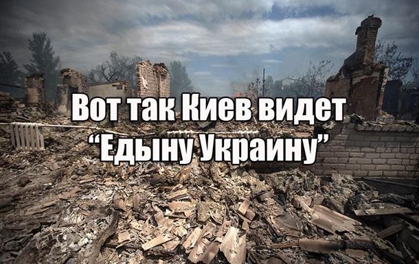 Донбасс получил террор голодом от Киева