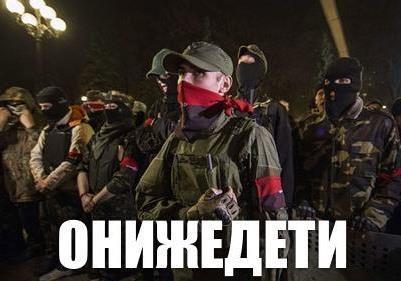 «Фейки», погубившие Украину
