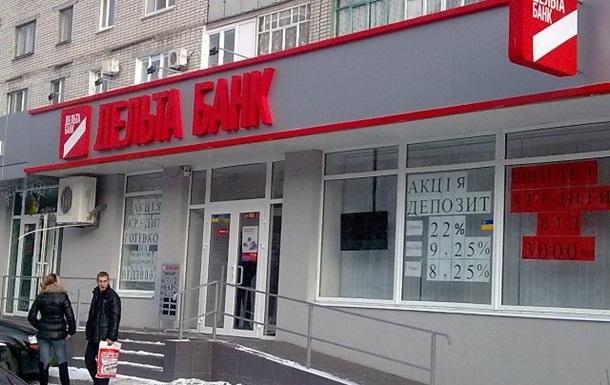 Дельта банк заблокировал счета клиентов и ограничил выдачу денег