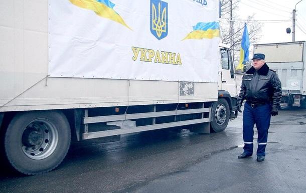 Гуманитарная помощь Кабмина прибыла на Донбасс