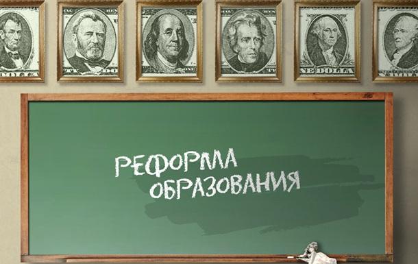 Реформа образования от яйцеголового правительства:не европеизация,но африканизия