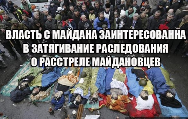Почему смерть «небесной сотни» не расследуется властью?