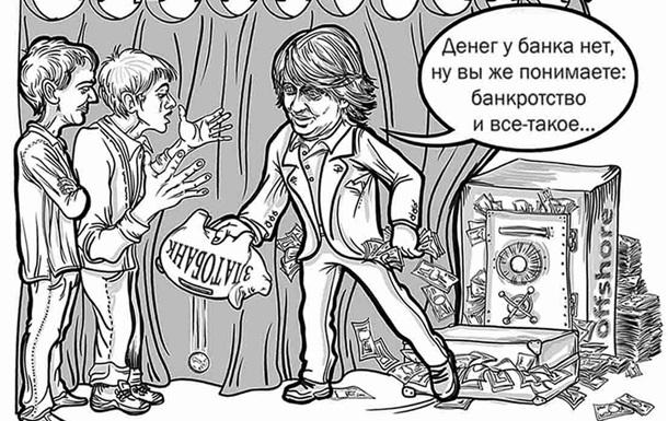 Вернуть деньги  Укрпочты  из Златобанка будет крайне проблематично