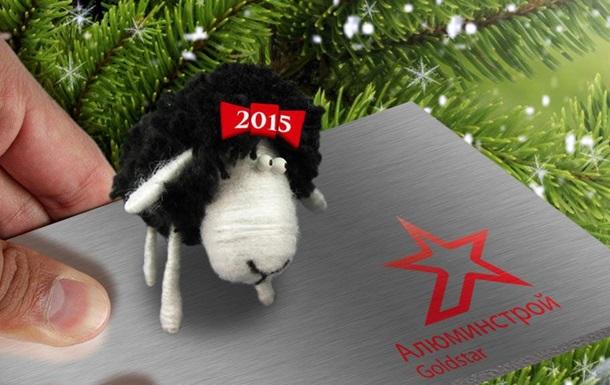 Алюминстрой поздравляет с Новым 2015 годом