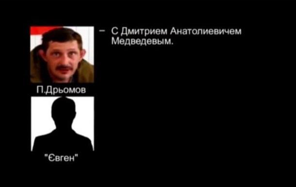 Я виделся с Медведевым . СБУ заявила о перехвате переговоров сепаратистов