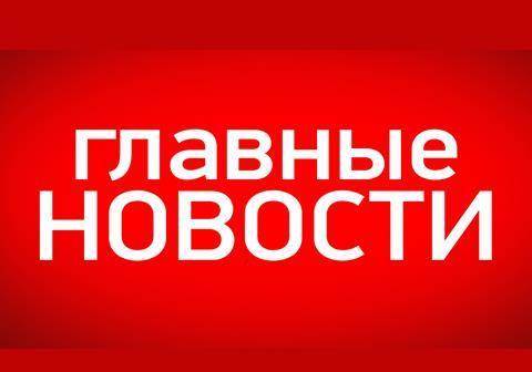 Самые актуальные новости Политики, Общества, Экономики на 8 января 2014 года
