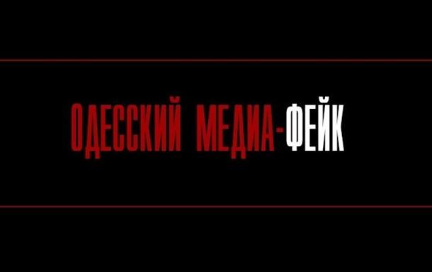 В Одессе один из городских телеканалов оказался несуществующим фейком
