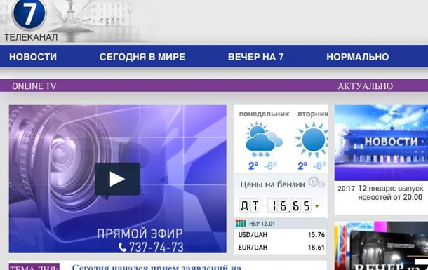 Доказательства связи с Россией украинского  7 телеканала