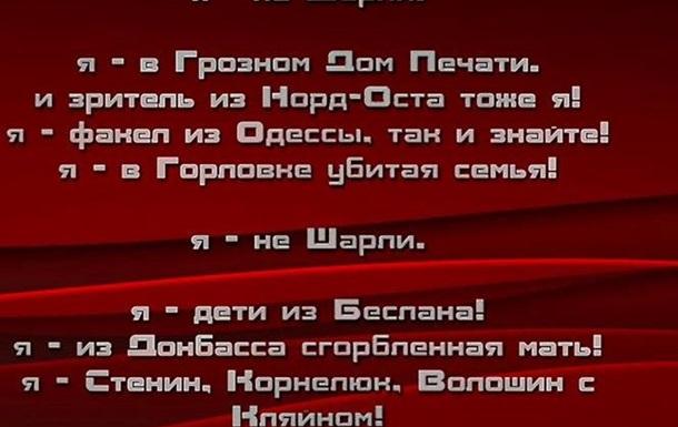 Я не Шарли - я Донбасс