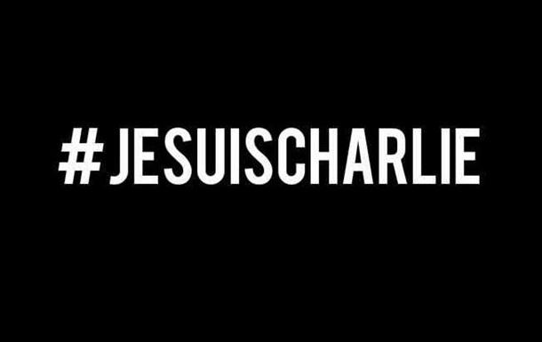 Карикатура в словах / Je suis Charlie