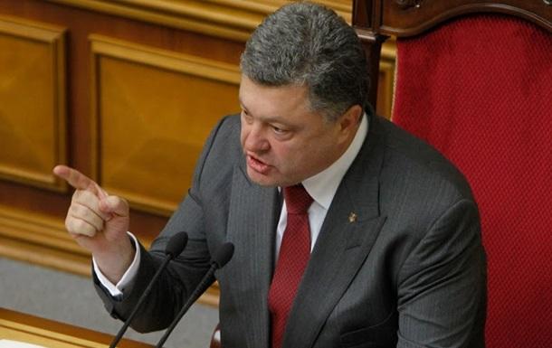Порошенко предложил отменить неприкосновенность депутатов и судей