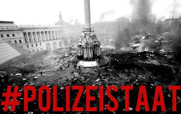 Пробуждение Polizeistaat