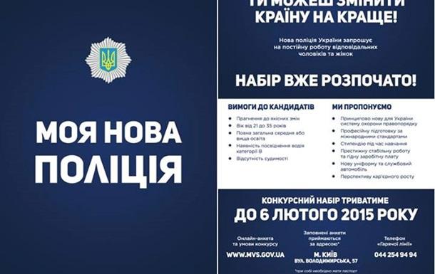 Ажиотаж в Нацполиции: киевляне тысячами подают заявки на работу