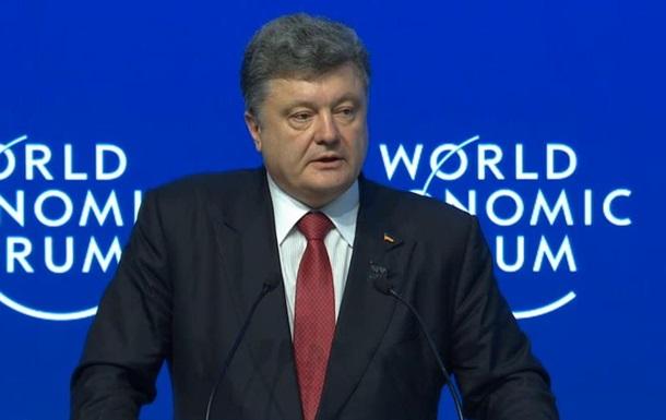 Порошенко в Давосе: выступление по Украине - онлайн-трансляция