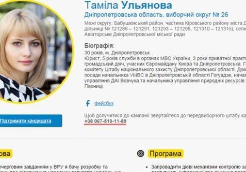 Дьявольщина в Украине в постановке народных люстраторов Днепропетровска