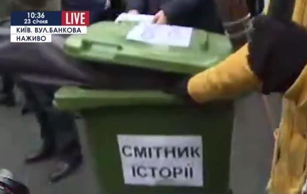 Активисты принесли под АП мусорный бак: требуют активизировать люстрацию