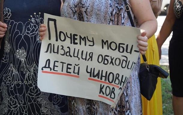 Об одном из протестов против мобилизации