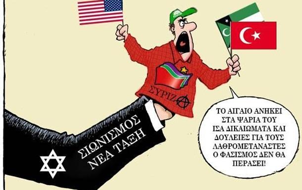 Медные трубы для партии SYRIZA
