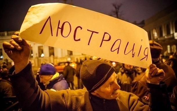Очередная волна люстрации в Украине начнется в марте