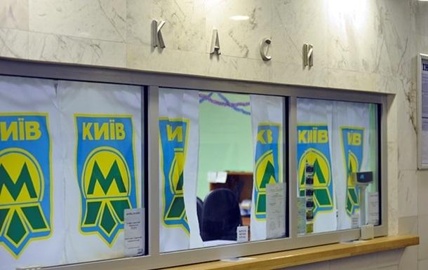 Подорожание проезда в метро Киева: жетоны будут обменивать два к одному