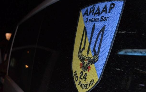 Батальон  Айдар  собираются расформировать
