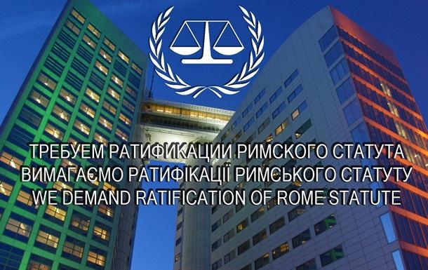 Украина, Россия и США должны ратифицировать Римский статут