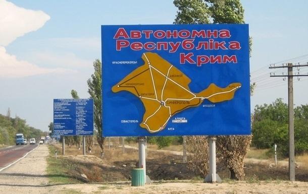 На границе Крыма с Украиной роют ров - СМИ
