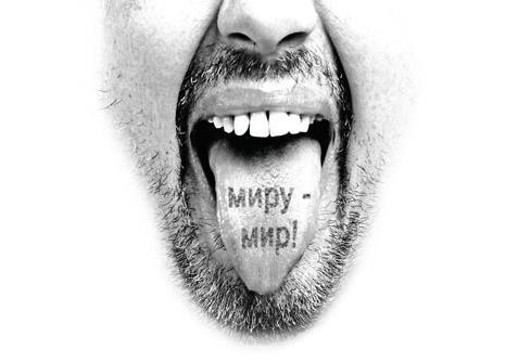 «Язык мой — враг мой»