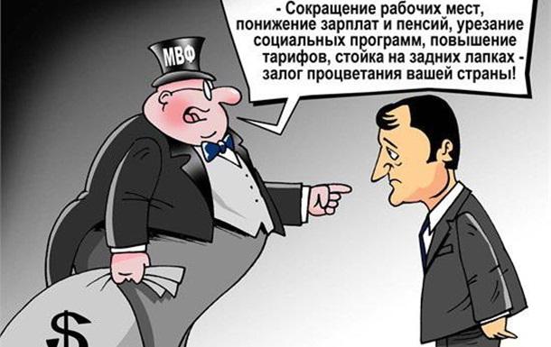 МВФ уничтожает украинскую экономику?