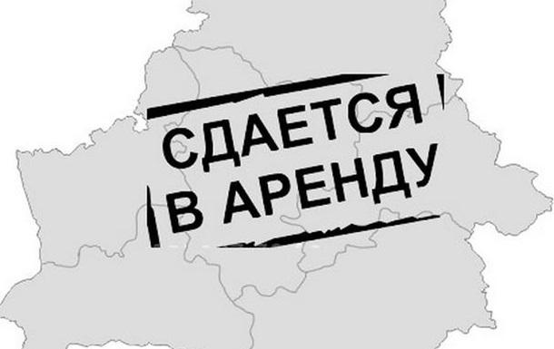 Сдаётся в аренду Беларусь. Недорого. Звонить А. Г. Лукашенко